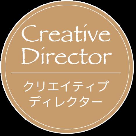Creative Director クリエイティブディレクター