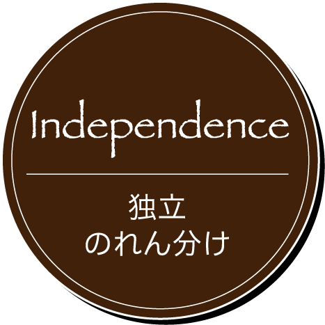 Independence 独立のれん分け
