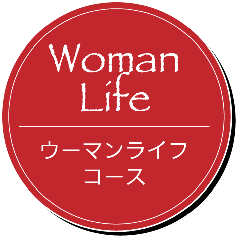 Woman Life ウーマンライフコース